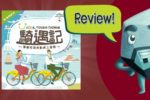 UBike Tours: Taiwan Review – with Zee Garcia
